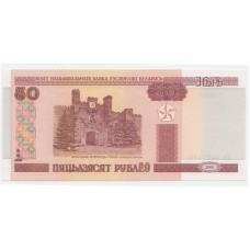 50 рублей 2000 г.