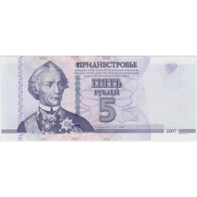 5 рублей 2007 г.