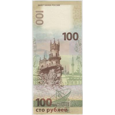 100 рублей 2015, серия СК