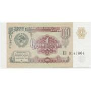 1 рубль 1991