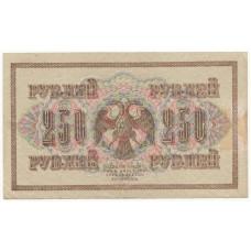 250 рублей 1917 г.