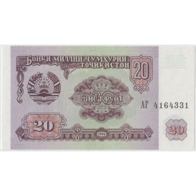 20 рублей 1994 г.