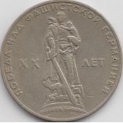 1 рубль 1965, СССР