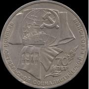 1 рубль 1987, СССР