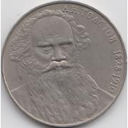 1 рубль 1988, СССР