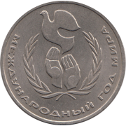 1 рубль 1986, СССР