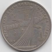 1 рубль 1979, СССР
