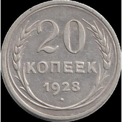 20 копеек 1928, СССР