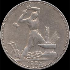 Полтинник 1925, СССР (П.Л)