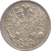50 пенни 1916г, Россия