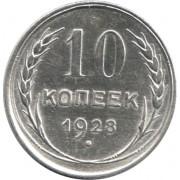 10 копеек 1928 СССР