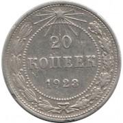 20 копеек 1923, РСФСР