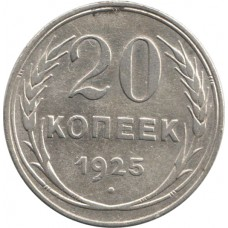 20 копеек 1925, СССР