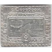 Жетон. Марка 2 рубля.