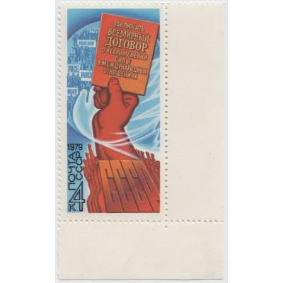 Всемирный договор 1979 г.