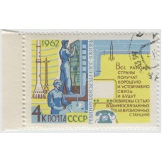 Решения XXII съезда КПСС. 1962 г. Гашение.