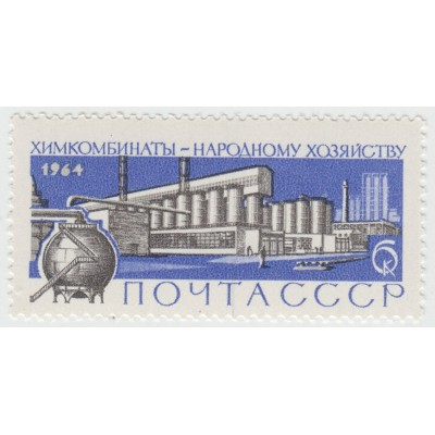 Химкомбинаты. 1964 г.