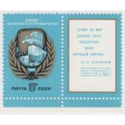 Европе - безопасность и сотрудничество. 1975 г.