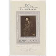 Ф.А.Васильев. Портрет работы Крамского. Блок. 1975 г.