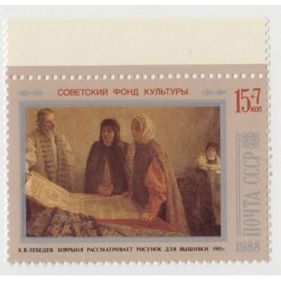 Лебедев. Советский фонд культуры. 1988 г.