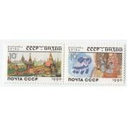 Рисунки детей СССР Индия 1990 г. Сцепка