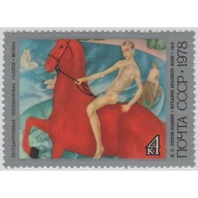 Купание красного коня. 1978 г.