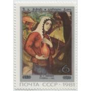 Ш.Г. Кикодзе. Гурийка. 1981 г.