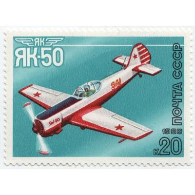 Спортивные самолёты. Як-50 1986 г.