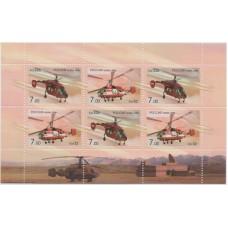 Вертолеты Камов. 2008 г. Малый лист.