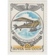 Самолет И.Стеглау  №2. 1976 г. #2