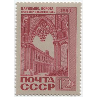 Царицыно Ворота 1968 г.