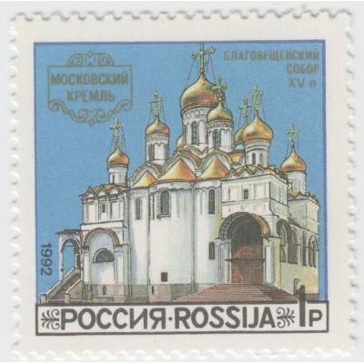Благовещенский собор. 1992 г.