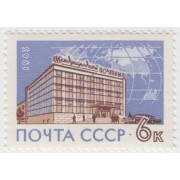 Международный почтамп. 1963 г.