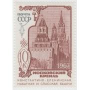 Московский кремль 1967 г.