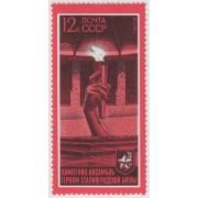 Памятник-ансамбль героям Сталинградской битвы. 1973 г.