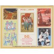 50 лет всесоюзной пионерской организации. Блок. 1972