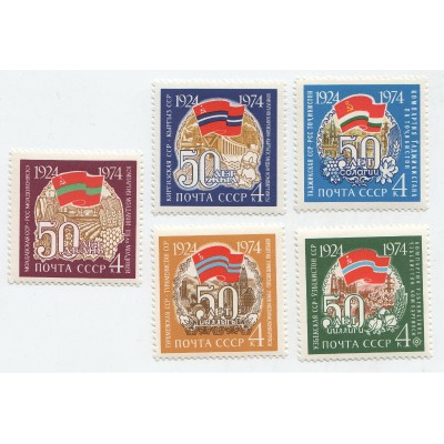 50 лет Союзным республикам 1974 г. 5 марок