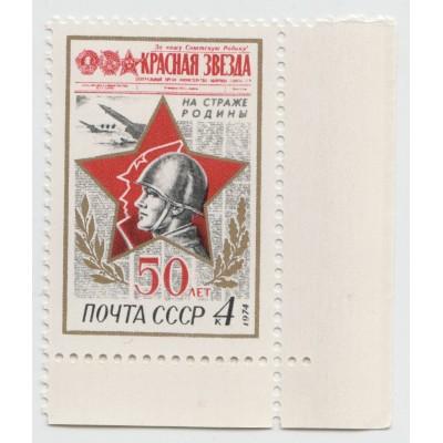 50 лет Красная звезда. 1974 г. поле