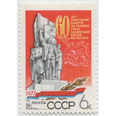 60 лет Советской власти 1977 г.