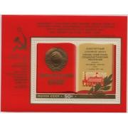 Конституция СССР. 1977 г. Почтовый блок