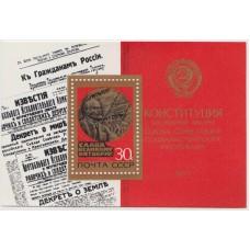 Конституция СССР. Блок. 1977 г.