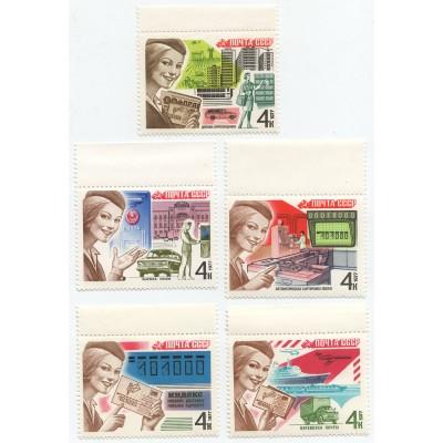 Почта СССР 1977 г. 5 марок