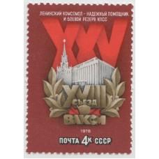 XVIII съезд ВЛКСМ 1978 г.