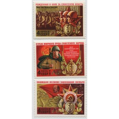 60 лет Вооруженным Силам 1978 г. 3 марки