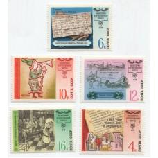 История отечественной почты 1978 г. 5 марок