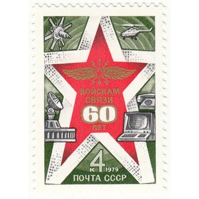 60 лет войскам связи. 1979 г.