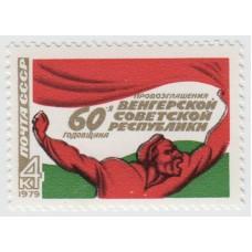 60-я годовщина Венгерской СР. 1979 г.