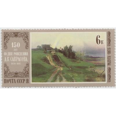 150 лет со дня рождения А.К.Саврасова 1980 г.