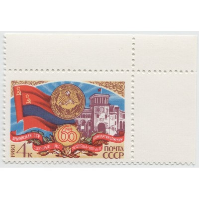 60 лет Армянской ССР 1980 г.