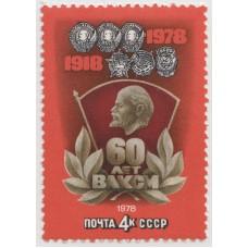 60 лет ВЛКСМ 1978 г.